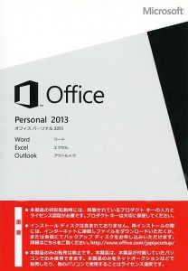 office_2013_personal