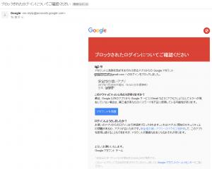 Gmail_ブロックされたアクセス