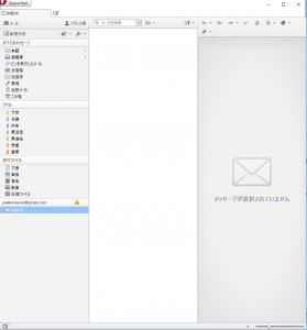 OperaMail 起動画面