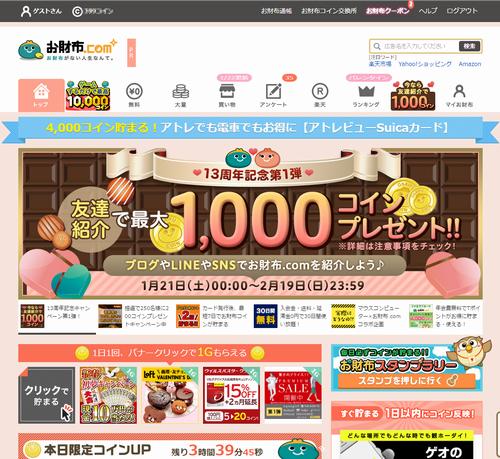 お財布.comサイトイメージ